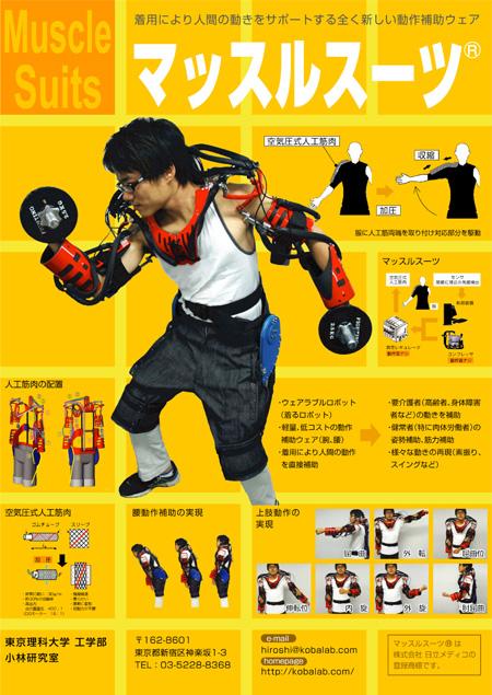 musclesuit.jpg